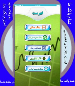 اسکرین شات برنامه کارت بانک جهانی (خدمات موجودبانکها) 10