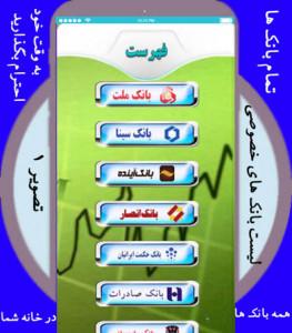 اسکرین شات برنامه کارت بانک جهانی (خدمات موجودبانکها) 2