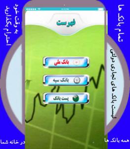 اسکرین شات برنامه کارت بانک جهانی (خدمات موجودبانکها) 11