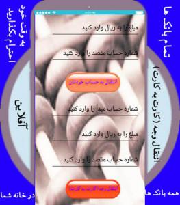 اسکرین شات برنامه کارت بانک جهانی (خدمات موجودبانکها) 7