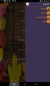 اسکرین شات برنامه محتوای آموزش زبان انگلیسی پایه نهم 5