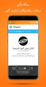 اسکرین شات برنامه ادبین - (بازدید بگیر سایت و لینک) 4