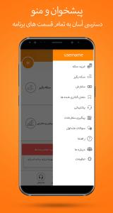 اسکرین شات برنامه ادبین - (بازدید بگیر سایت و لینک) 3