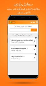 اسکرین شات برنامه ادبین - (بازدید بگیر سایت و لینک) 1