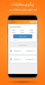 اسکرین شات برنامه ادبین - (بازدید بگیر سایت و لینک) 2