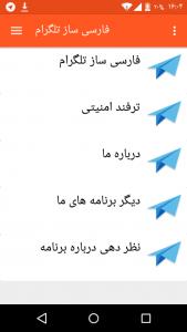 اسکرین شات برنامه فارسی ساز تلگرام 1