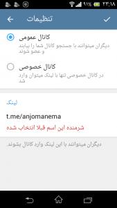 اسکرین شات برنامه فارسی ساز تلگرام 3