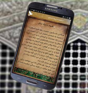 اسکرین شات برنامه حرم نما + پخش مستقیم حرم امام رضا+ ۴۰ داستان +صوت 5