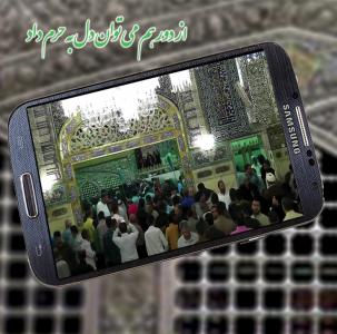 اسکرین شات برنامه حرم نما + پخش مستقیم حرم امام رضا+ ۴۰ داستان +صوت 3