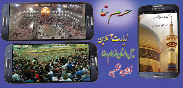 اسکرین شات برنامه حرم نما + پخش مستقیم حرم امام رضا+ ۴۰ داستان +صوت 2