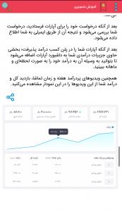 اسکرین شات برنامه آموزش کسب درآمد از آپارات 4
