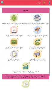 اسکرین شات برنامه آموزش کسب درآمد از آپارات 3