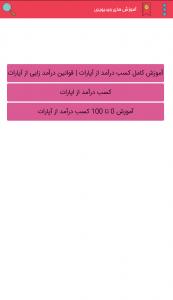 اسکرین شات برنامه آموزش کسب درآمد از آپارات 5