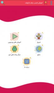 اسکرین شات برنامه آموزش کسب درآمد از آپارات 2