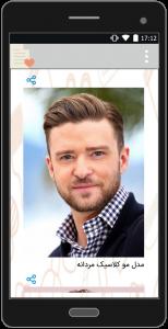 اسکرین شات برنامه آرایشگر شوید-آموزش کامل آرایشگری 5