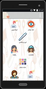 اسکرین شات برنامه آرایشگر شوید-آموزش کامل آرایشگری 4