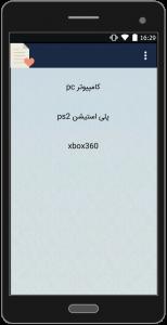اسکرین شات برنامه رمزهای کامل gta 3