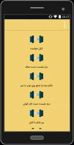 اسکرین شات برنامه آموزش بدنسازی(باتصویر) 2