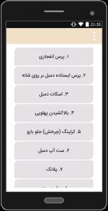 اسکرین شات برنامه آموزش بدنسازی در خانه(باتصویر) 3