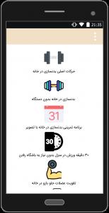 اسکرین شات برنامه آموزش بدنسازی در خانه(باتصویر) 2