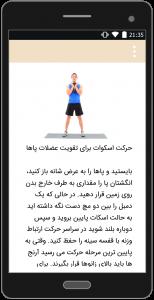 اسکرین شات برنامه آموزش بدنسازی در خانه(باتصویر) 5