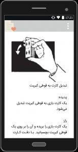 اسکرین شات برنامه شعبده باز شوید-آموزش کامل ترفندهای شعبده بازی 4