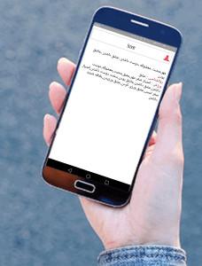 اسکرین شات برنامه یادداشت دیکشنری رمزدار 4