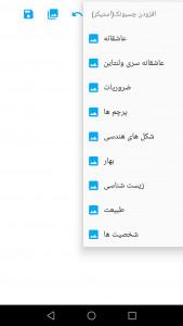 اسکرین شات برنامه تصویر ساز   پروفایل ساز 5