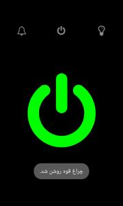 اسکرین شات برنامه نرم افزار چراغ قوه 3