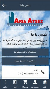 اسکرین شات برنامه فروشگاه آریا آتسز 6