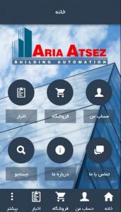 اسکرین شات برنامه فروشگاه آریا آتسز 1