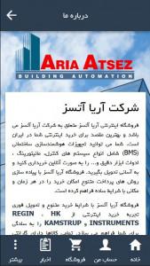 اسکرین شات برنامه فروشگاه آریا آتسز 5