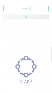 اسکرین شات برنامه تبلیغ اپ 1