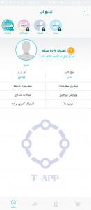 اسکرین شات برنامه تبلیغ اپ 4