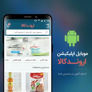اسکرین شات برنامه اروندکالا   خوراکی ، آرایشی و بهداشتی 3