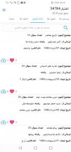 اسکرین شات برنامه آزمون ساز آنلاین آروین 5
