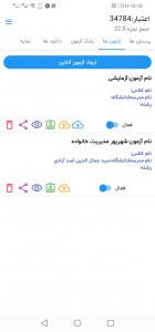 اسکرین شات برنامه آزمون ساز آنلاین آروین 6