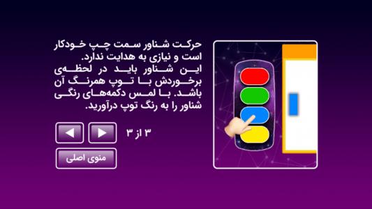 اسکرین شات بازی کروماتوفور 5