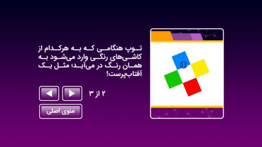 اسکرین شات بازی کروماتوفور 4