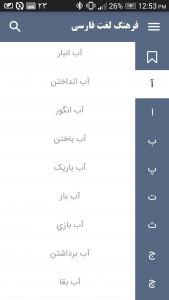 اسکرین شات برنامه فرهنگ لغت فارسی 1