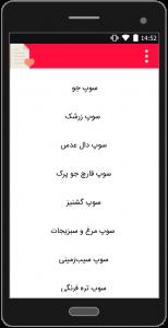 اسکرین شات برنامه آموزش کامل دستورهای آشپزی 3