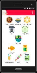 اسکرین شات برنامه آموزش کامل دستورهای آشپزی 2