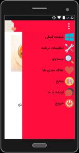 اسکرین شات برنامه آموزش کامل دستورهای آشپزی 5