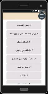 اسکرین شات برنامه آموزش بدنسازی خانگی 3