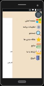 اسکرین شات برنامه آموزش بدنسازی خانگی 5