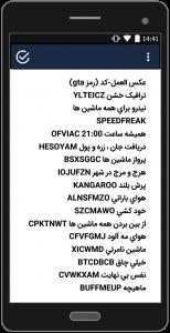 اسکرین شات برنامه رمزهای بازی gta5 3