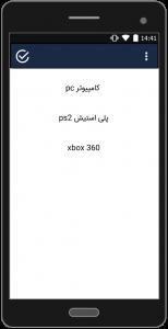 اسکرین شات برنامه رمزهای بازی gta5 2