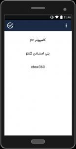 اسکرین شات برنامه رمزهای بازی جی تی آی 3
