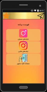 اسکرین شات برنامه اینستاگرام فارسی 1