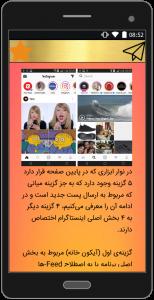 اسکرین شات برنامه اینستاگرام فارسی 4